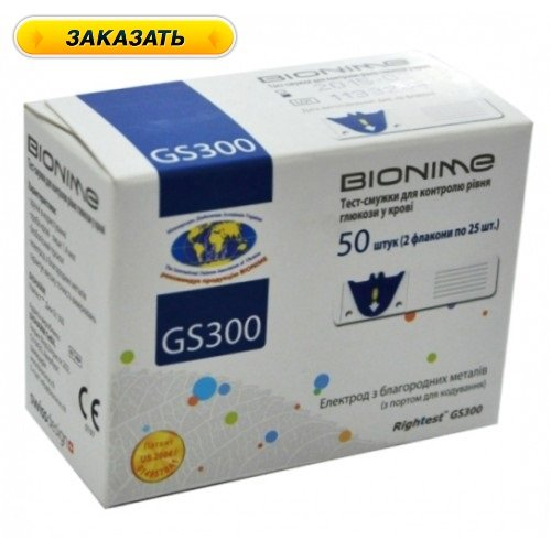 Тест полоски Bionime Rightest GS300